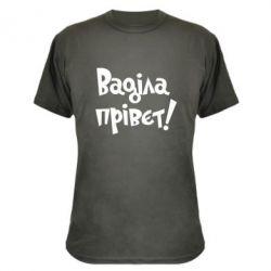 Камуфляжна футболка Ваділа прівєт!