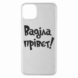 Чохол для iPhone 11 Pro Max Ваділа прівєт!