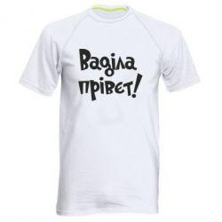 Чоловіча спортивна футболка Ваділа прівєт!