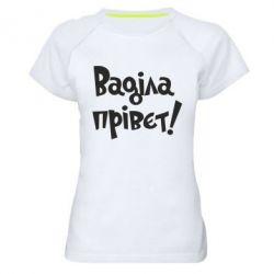 Жіноча спортивна футболка Ваділа прівєт!