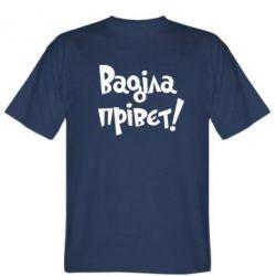 Чоловіча футболка Ваділа прівєт!