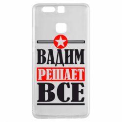 Чехол для Huawei P9 Вадим решает все! - FatLine