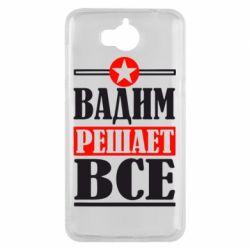 Чехол для Huawei Y5 2017 Вадим решает все! - FatLine