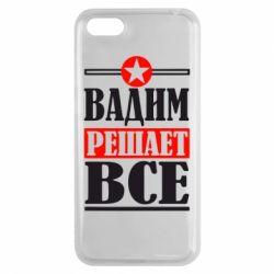 Чехол для Huawei Y5 2018 Вадим решает все! - FatLine