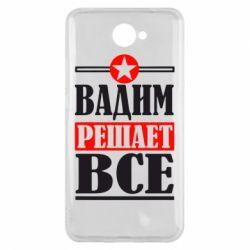 Чехол для Huawei Y7 2017 Вадим решает все! - FatLine