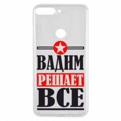 Чехол для Huawei Y7 Prime 2018 Вадим решает все! - FatLine