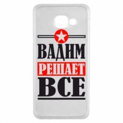 Чехол для Samsung A3 2016 Вадим решает все! - FatLine