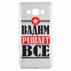 Чехол для Samsung A5 2015 Вадим решает все! - FatLine