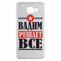 Чехол для Samsung A5 2016 Вадим решает все! - FatLine