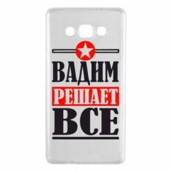 Чехол для Samsung A7 2015 Вадим решает все! - FatLine