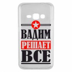Чехол для Samsung J1 2016 Вадим решает все! - FatLine