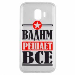 Чехол для Samsung J2 2018 Вадим решает все! - FatLine