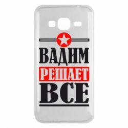 Чехол для Samsung J3 2016 Вадим решает все! - FatLine