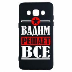 Чехол для Samsung J5 2016 Вадим решает все! - FatLine