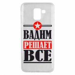 Чехол для Samsung J6 Вадим решает все! - FatLine
