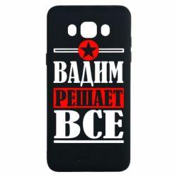 Чехол для Samsung J7 2016 Вадим решает все! - FatLine