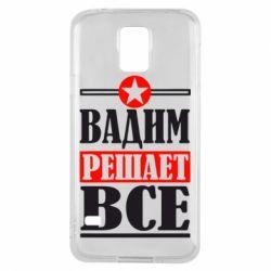 Чехол для Samsung S5 Вадим решает все! - FatLine
