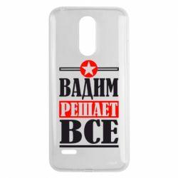 Чехол для LG K8 2017 Вадим решает все! - FatLine