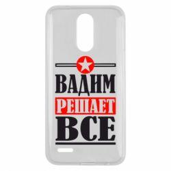 Чехол для LG K10 2017 Вадим решает все! - FatLine