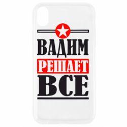 Чехол для iPhone XR Вадим решает все! - FatLine