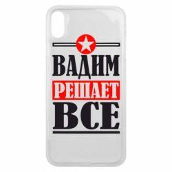 Чехол для iPhone Xs Max Вадим решает все! - FatLine