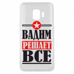 Чехол для Samsung J2 Core Вадим решает все! - FatLine