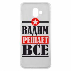 Чехол для Samsung J6 Plus 2018 Вадим решает все! - FatLine