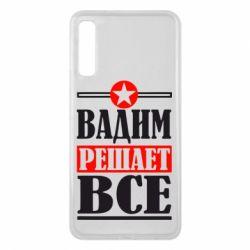Чехол для Samsung A7 2018 Вадим решает все! - FatLine