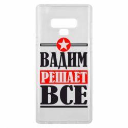 Чехол для Samsung Note 9 Вадим решает все! - FatLine