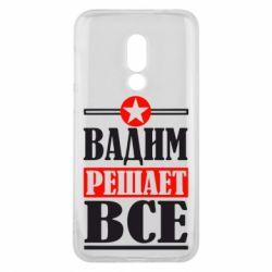 Чехол для Meizu 16 Вадим решает все! - FatLine