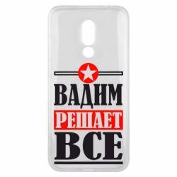 Чехол для Meizu 16x Вадим решает все! - FatLine