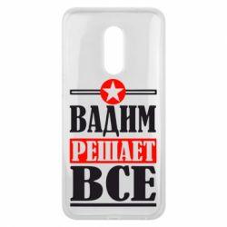 Чехол для Meizu 16 plus Вадим решает все! - FatLine