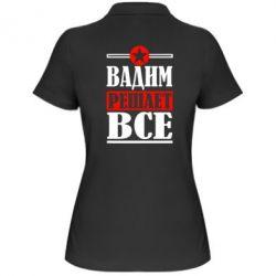 Женская футболка поло Вадим решает все! - FatLine