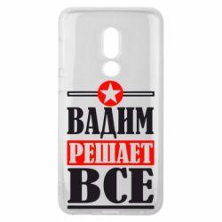 Чехол для Meizu V8 Вадим решает все! - FatLine
