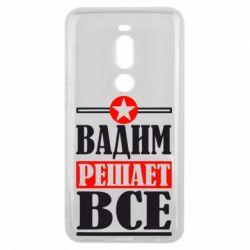 Чехол для Meizu V8 Pro Вадим решает все! - FatLine