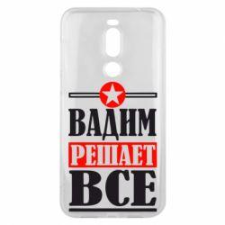 Чехол для Meizu X8 Вадим решает все! - FatLine