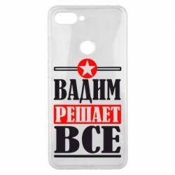 Чехол для Xiaomi Mi8 Lite Вадим решает все! - FatLine