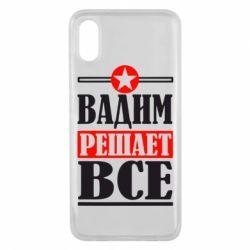 Чехол для Xiaomi Mi8 Pro Вадим решает все! - FatLine