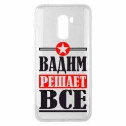 Чехол для Xiaomi Pocophone F1 Вадим решает все! - FatLine