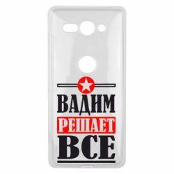Чехол для Sony Xperia XZ2 Compact Вадим решает все! - FatLine