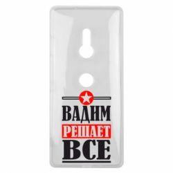 Чехол для Sony Xperia XZ3 Вадим решает все! - FatLine