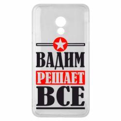 Чехол для Meizu 15 Lite Вадим решает все! - FatLine