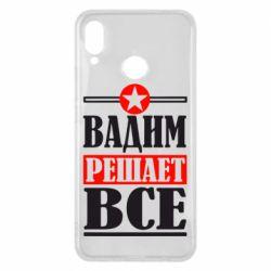 Чехол для Huawei P Smart Plus Вадим решает все! - FatLine