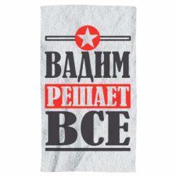 Полотенце Вадим решает все! - FatLine