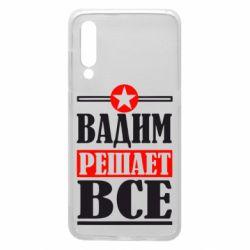 Чехол для Xiaomi Mi9 Вадим решает все!