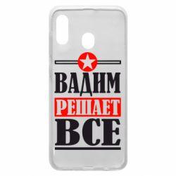 Чехол для Samsung A20 Вадим решает все!