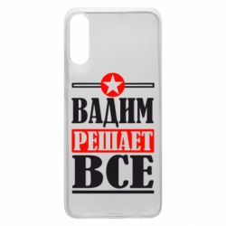 Чехол для Samsung A70 Вадим решает все!