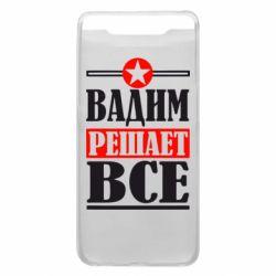 Чехол для Samsung A80 Вадим решает все!