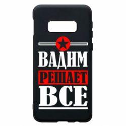 Чехол для Samsung S10e Вадим решает все!