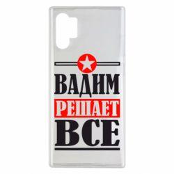 Чехол для Samsung Note 10 Plus Вадим решает все!